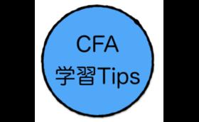 CFA学習Tipsサイト構築を応援する!