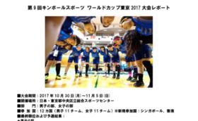 日本代表チームを応援してください!