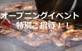東京都内で行われる関係者オープニングイベントにご招待 コース