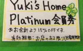Yuki's Home platinum 会員権