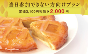 【イベント当日参加できない方】らぽっぽファームのポテトアップルパイ引き換え券3枚