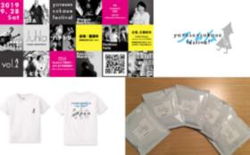 【おすすめ!】フェスチケット+フェスオリジナルTシャツ+ドリップパックコーヒー