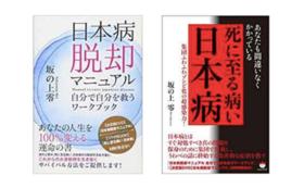 坂の上零サイン入り本(1冊)