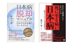 坂の上零サイン入り本(2冊)