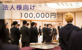【法人様向け】懇親会、Webマガジン掲載