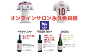 選手着用モデルユニフォーム&スペイン・マラガ産ワイン3本セット&オンラインサロン永久会員権