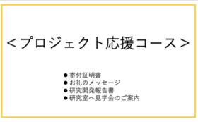 プロジェクト応援コース+研究室見学会