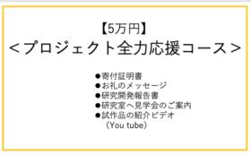 <5万円>プロジェクト全力応援コース+試作品紹介ビデオ
