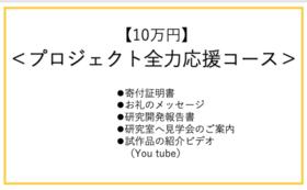 <10万円>プロジェクト全力応援コース+試作品紹介ビデオ
