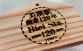美瑛駅120年記念絵馬