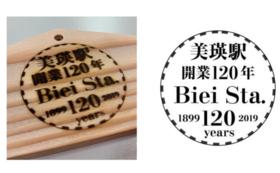美瑛駅120年記念絵馬+記念缶バッチセット