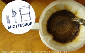 ショッテショップステッカー+コーヒー3杯無料券