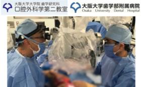 【口腔がんに打ち勝つ!】大阪大学口腔がんセンターの挑戦を応援