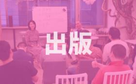 【女性事業主限定】出版支援コース
