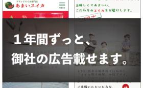【企業・団体様向け】サイトに広告を1年間掲載できる権利