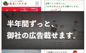 【企業・団体様向け】サイトに広告を半年間掲載できる権利