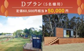 【定価60500円相当が50000円】世界一のいも掘り参加プラン(5名様用)