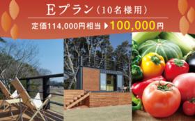 【定価114000円相当が100000円】世界一のいも掘り参加(10名様用)