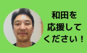 メンバー応援コース(秋田担当/和田)
