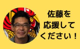 メンバー応援コース(山形担当/佐藤)