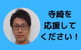 メンバー応援コース(福島担当/寺崎)