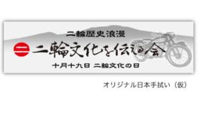 二輪文化を伝える会オリジナル日本手拭い