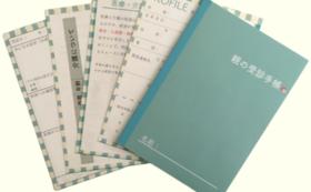 親の受診手帳を1冊お届けします。
