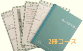 親の受診手帳を2冊お届けします。