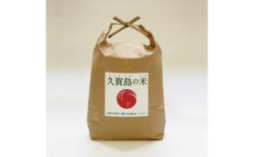 「久賀島トートバッグ」と「久賀島米3kg」の2点