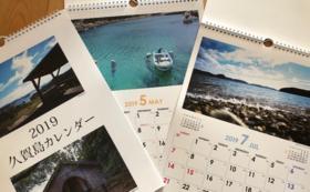 「久賀島カレンダー2020年版」