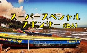 スーパースペシャルスポンサー(法人)