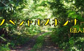 スペシャルスポンサー(法人)