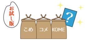 『お米ボックス』お試し版vol.0