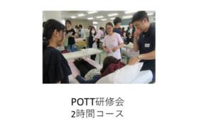 POTT研修会2時間コース