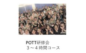 POTT研修会3〜4時間コース