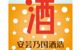 安芸乃国酒造サポーター