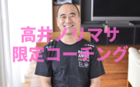 【オススメ】クラウドファンディング限定!Tスクール学長・高井ノリマサ個人コーチングコース