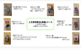 <上五島特産品(長崎)>コース!