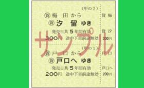 5,000円「国鉄型硬券」10枚 何口でもOK