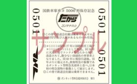「国鉄型硬券」10枚&「ボンネットクリアファイル」10枚セット&ボンネット型特急写真データCD-R集