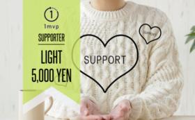【1mvpサポーター】ライトコース