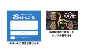 お礼のお手紙/限定公開サイト/おけわんこ武将三路会員カード(シリアルナンバー)