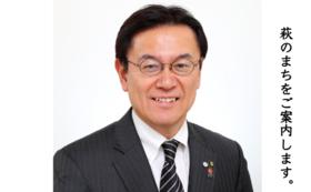 ー共通ー【改修記念!特別ツアー】市長による歴史ガイドツアー