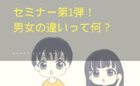 【江崎先生より】「男と女の違いをわかり合う心理学セミナー」 10月23日開催