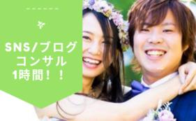 【やぶなおさんより】SNS・ブログコンサル
