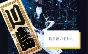 黒森歌舞伎を応援!お名前を勘亭流で手書きします・千社札コース