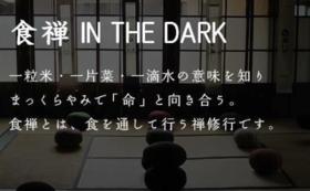 「食禅 IN THE DARK」ご招待!