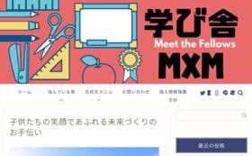 【企業さま向け】サイトの相互リンク