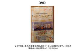 四日市ジュニアアンサンブル演奏DVD