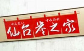 仙台炭之家応援コース